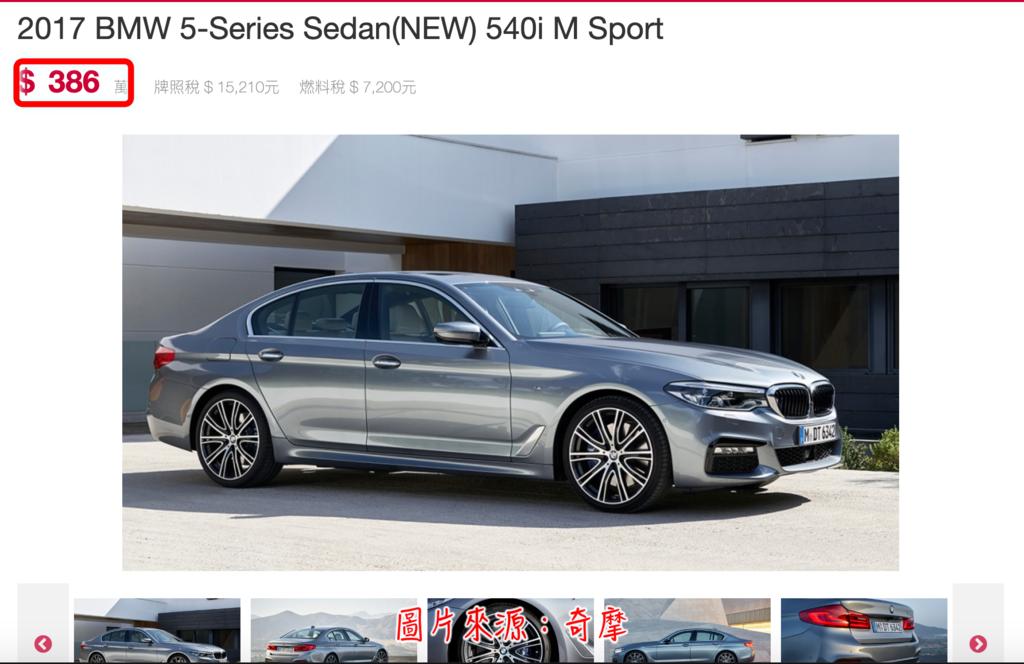 總代理新車BMWg30 530i價格$386萬