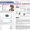 2017 bmw 540i carfax 報告.jpg