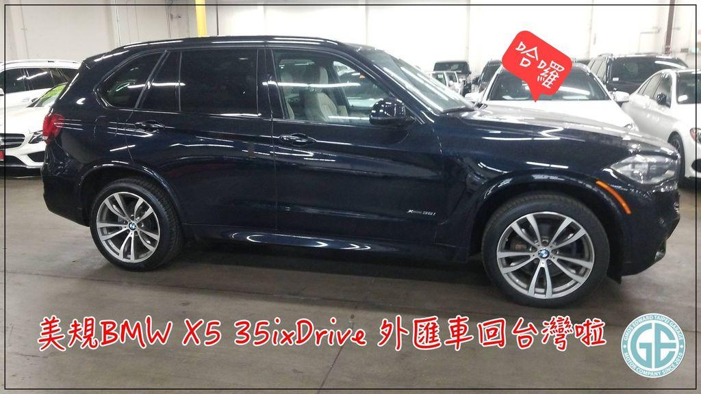 GE台北車庫幫桃園莊大哥代辦回台灣的美國2014 BMW X535ixDrive F15外匯車  BMW X535ixDrive外匯車與總代理BMW X535ixDrive f15馬力、規格、價格差很多嗎?