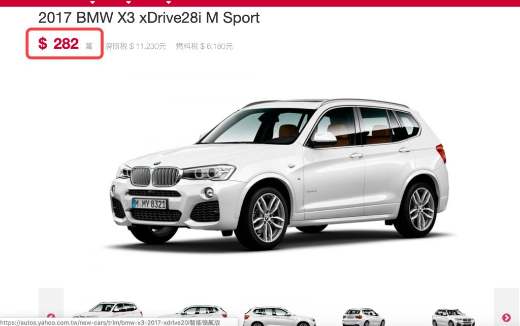 總代理BMW X3 xDrive28i新車價格$282萬  該選擇BMW X3 xDrive28i外匯車呢?還是美規賓士GLC300休旅車呢?