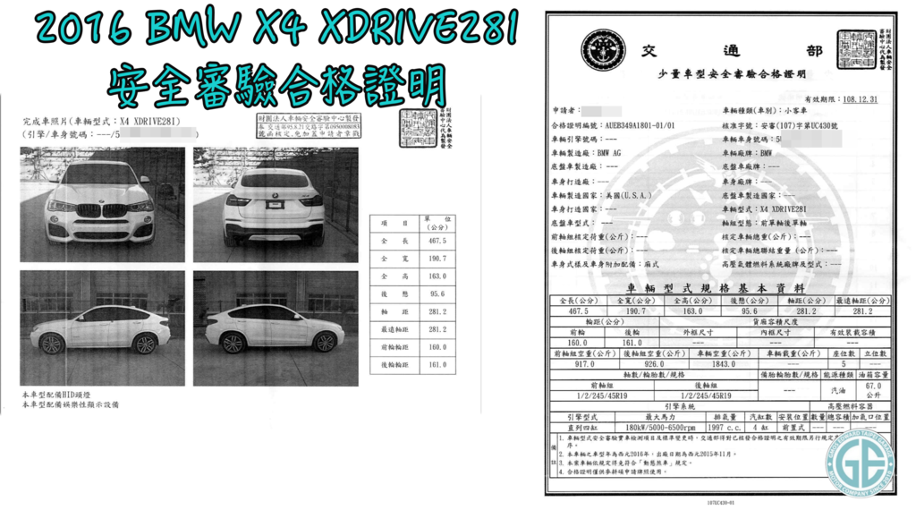 麥大哥美規外匯車BMW X4 xDrive28i F26的交通部安全省驗合格證明  美國外匯車運回台灣的車測每年約更新兩次,新版車測費用只會往上調,而法規及車測越來越嚴格、項目越來越多了! 之前ARTC車測中心驗不過是無法領牌,現在除了無法領牌,還可能不懂法規必須多付數十萬元車測費用呢~