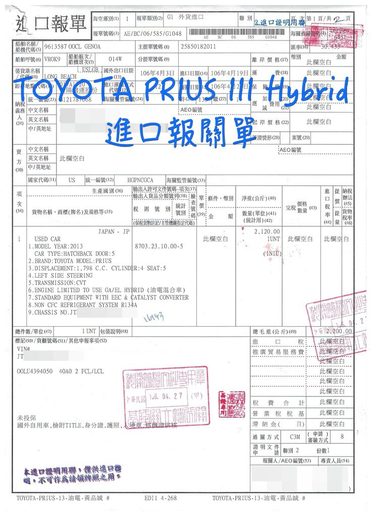 小姐從長灘( Long Beach)運車回台灣的進口關稅證明  從美國長灘(Long Beach)運回台灣的海運費用及關稅多少錢 ? 美國汽車出口需要準備哪些文件呢?