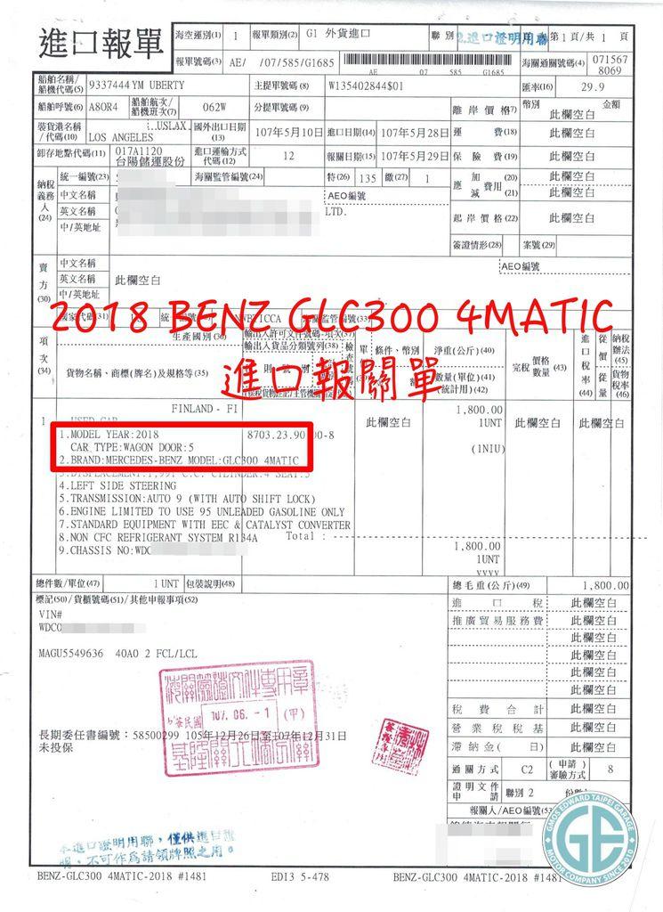 劉大哥這台GE台北車庫美國代辦回台灣的2018年BENZ GLC300 4MATIC外匯車進口報關單,年份那麼新的車當然要承保汽車保固險呀~