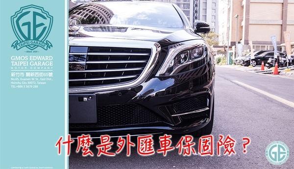 外匯車保固險主要是針對從國外進口回台灣的車輛,俗稱美國中古外匯車(平行輸入進口車或水貨車)  在台灣挑選中古車需要一些好運,除了挑到好車況外,更重要的是運氣好遇到有良心的車商  才不會在成交後,就立刻成為中古車商遺棄的孤兒,購買中古外匯車最擔心的事情,就是領牌後車輛後續的維修保養及保固問題了  如果向台灣總代理購買全新車,通常新車保固期約2-3年不等!這段期間車子有任何故障問題  都有原廠技術可以支援,原廠總代理買車雖然價格較高,但對於不太懂車子的朋友,至少原廠有保固可以解決!  總代理新車有汽車保固,那美國進口外匯車也有保固嗎?每一間外匯車商都能提供保固嗎~!?遇到不能提供保固的車商該怎麼辦呢`!?