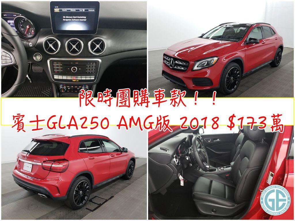 2018年GLA250 AMG版 里程:3,000英里 價格$173萬  配備:AMG套件、倒車顯影、盲點偵測、全景天窗、柏林之音、加熱座椅、Hands Free腳踢感應、KEYREESS-GO PACKAGE、19吋AMG輪胎