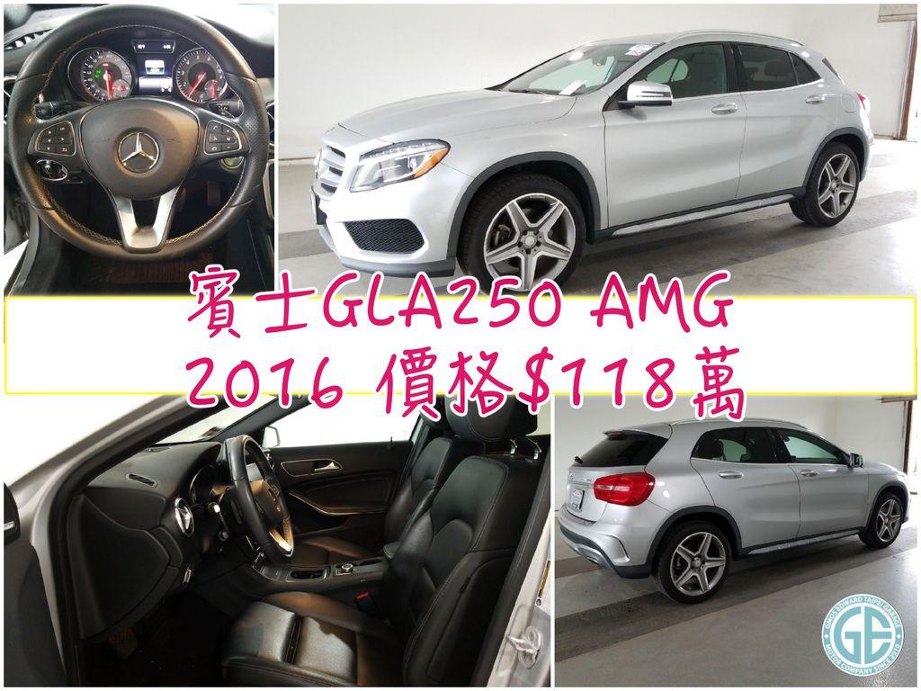團購GLA250銀色2016年 賓士GLA250 AMG銀色 團購價格$118萬  公里數:5.5萬英哩 配備:倒車顯影、盲點偵測、大螢幕、柏林之音、加熱座椅、19吋AMG輪胎、Keyless-GO  為什麼同樣是賓士GLA250 AMG外匯車價錢會差那麼多?這台為什麼比較便宜呢?因為有個缺點就是里程數較高!優點是配備很好喔!  所以美國代購進口的外匯車會因為里程數高低、年份新舊、配備等等原因價錢會有所不一樣!!