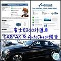 e300 carfax &autocheck.jpg