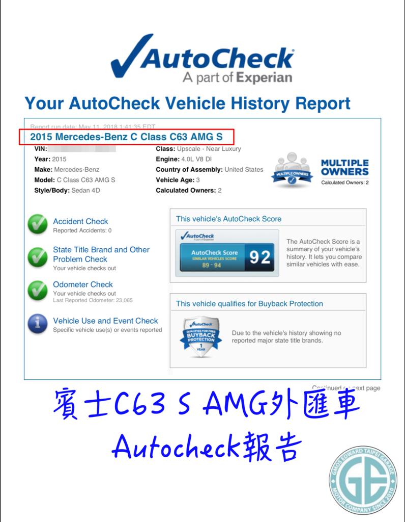 陳大哥代辦進口美規BENZ AMG C63S外匯車的美國AutoCheck報告