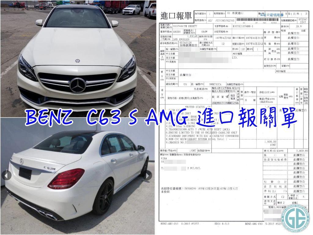 台中羅哥的愛車美國代購BENZ AMG C63S外匯車進口報關單羅大哥在來GE台北車庫了解代購外匯車之前,看遍了台中中古二手車商裡的現車,就是沒有他想要的車款BENZ AMG C63S  在台灣像BENZ AMG C63S這種性能車款來說,市場需求真的很少,而且賓士C63S AMG價位實在太高,車商當然不想去承擔可能賣不出去的風險!  羅哥對美國外匯車並不熟悉,所以特地預約北上與GE台北車庫了解詳細外匯車代購流程,並簽訂尋車合約