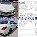 BENZ AMG C63 S 2015進口報單.jpg
