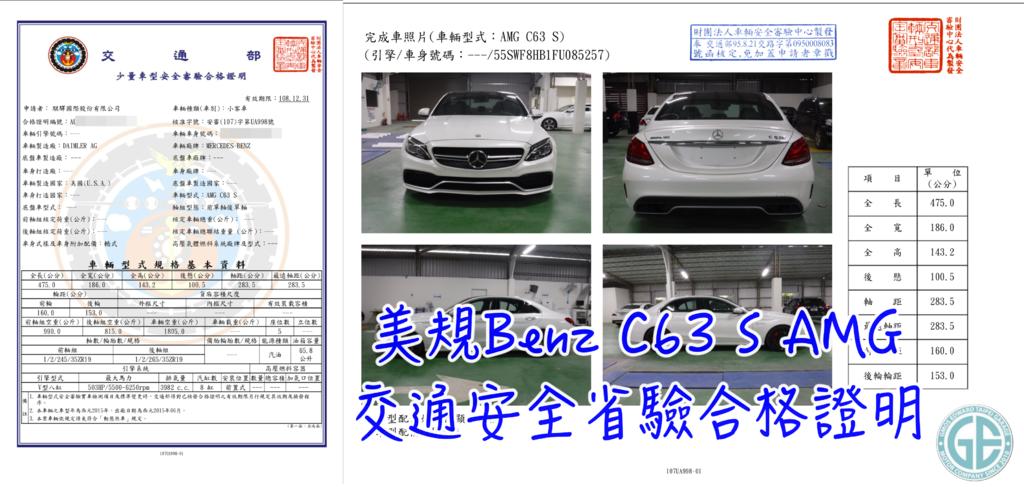羅大哥美規外匯車BENZC63S AMG,通過台灣安全省驗合格證明  美國代辦外匯車運回台灣最大費用除了車輛以外,再來就是驗車了,可能會因為不熟悉台灣法規造成驗車不通過,而付更多驗車費用呢!  當初在與羅哥說明流程時提到驗車部分,羅哥就特別擔心驗車不通過該怎麼辦?可不想自己期待已久的BENZC63S AMG愛車結果不能開上路呀!!  這一點可以放心喔!GE台北車庫結合新竹泳輪進口車保修廠,就是要確保每一台美國代購進口車都能通過嚴格ARTC中心的車測!!