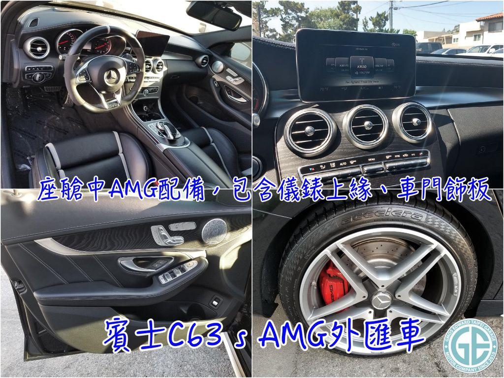 BENZ AMG C63 S 美國進口代辦外匯車座艙中有專屬AMG配備,包含儀錶上緣、車門飾板、車門扶手,鋁質飾板與門檻踏板及不鏽鋼腳踏板,具備高科技配備