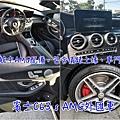 BENZ AMG C63 S 2015黑色內裝外觀.jpg