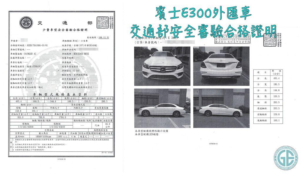上圖是魏大哥的賓士e300外匯車交通部安全審驗合格證明  美國代購回來的外匯車要在台灣道路上行駛,最重要的就是通過台灣的車測檢驗囉!  搞了半天花了錢車輛檢驗不通過結果不能開上路!!心裡一定很OOXX吧.......  魏大哥當初在美國代購這台賓士E300外匯車之前,關心車況以外就是最擔心驗車問題了  台灣車測法規除了項目越來越多也越來越嚴格!再來就是車測費用只會往上調  很有可能因為不熟悉的台灣法規,而多付了更多驗車不通過的冤枉錢  所以GE台北車庫結合了新竹泳輪進口車保養維修廠,就是要確保每一輛美國代購進口外匯車可以順理通過車測  透過原廠診斷電腦診斷車輛,馬上改善調整而替您省下不必要的驗車花費!