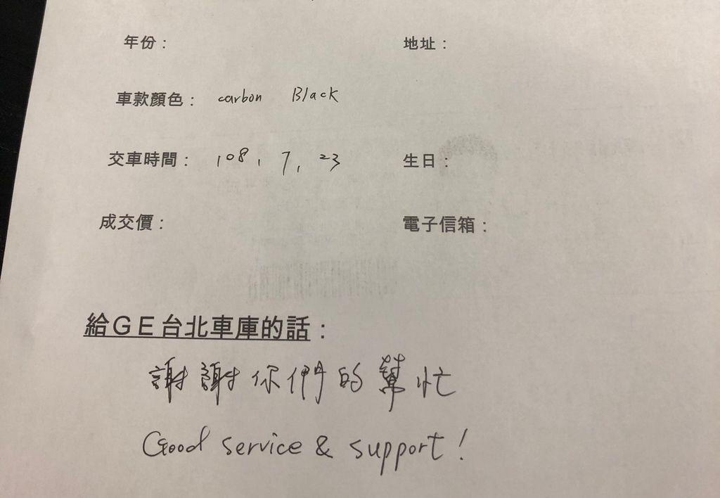 感謝莊哥給GE車庫外匯車評價:謝謝你們的幫忙!Good Service & Support.jpg