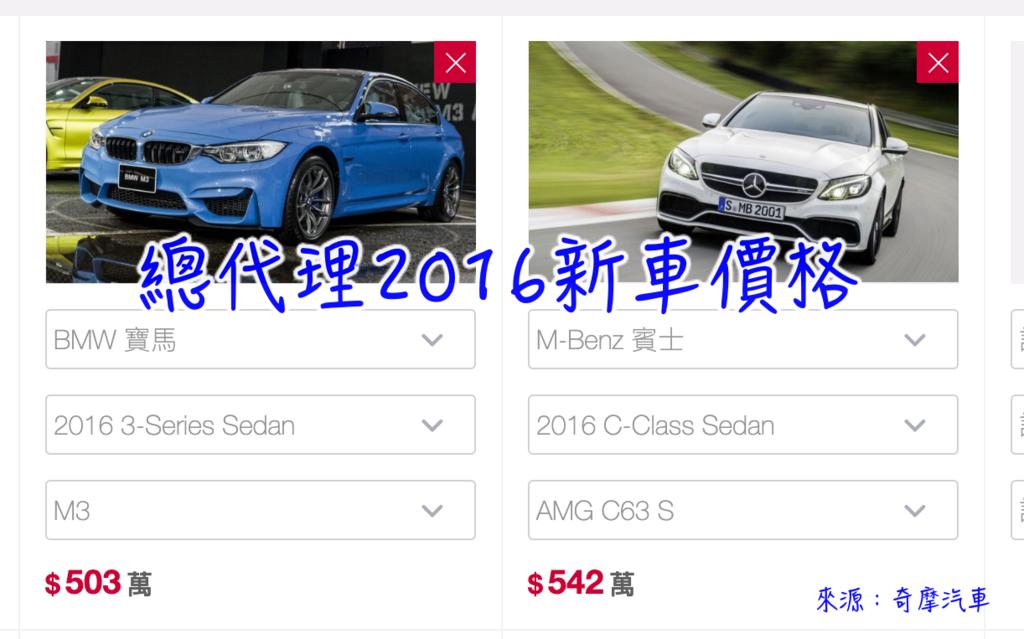 美規賓士C63S AMG在馬力與排氣量都比BMW M3外匯車高一些,而在外匯車價格上區間是差不多的  賓士與BMW不僅在性能、馬力上相互切磋,在市場上說是勁敵不如說是互相進步的朋友吧~  BMW車款一直以來具有完美操控特質,相信開過BMW車款的車友們,很快就能夠進入完美駕駛狀態呢!  詢問度極高的全新款賓士 w205 C63S AMG車款,為什麼真正購買的人好像不多呢?  詢問極高原因是賓士 w205 C63s AMG在加速性、馬力上比前一代賓士W204 C63 AMG掌握了更多性能上優勢  不過總代理賓士C63s AMG新車價格要價$540萬台幣呢!如果再加上一些選配價錢還會再高,實在是好貴啊~  美國外匯車代辦進口價格會因為您代購的車款、顏色、里程數、年份、是否為原廠cpo認證中古車