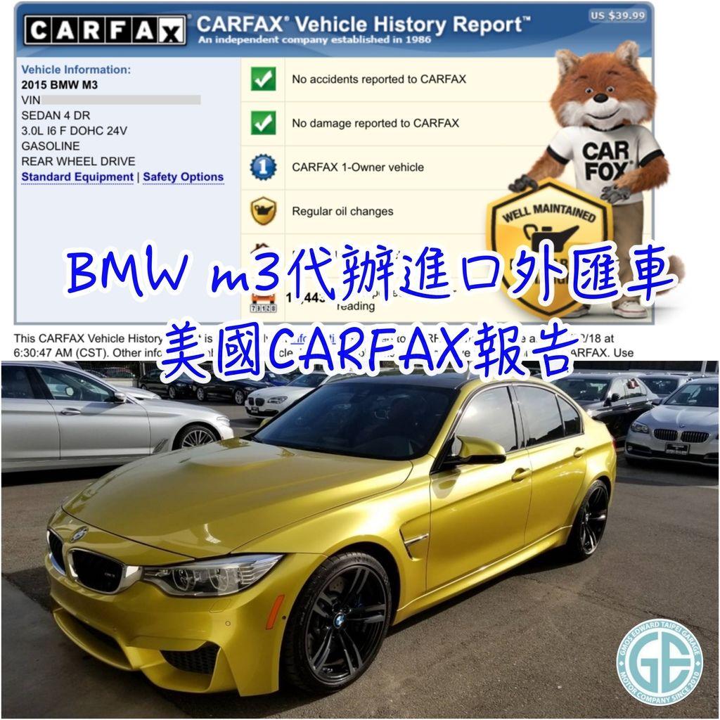 上圖是台中黃兄委託GE台北車庫美國進口代辦BMWf80 M3外匯車CARFAX報告  接下來大家最關心的美國代購外匯車是如何判斷車況的呢?在代購美國外匯車回台灣之前,一定要看的報告喔