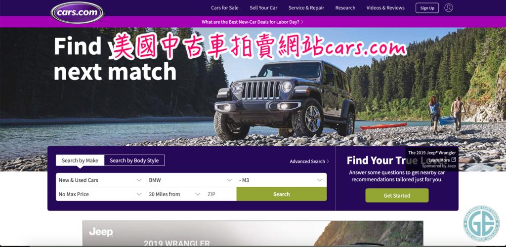 GE台北車庫就是在上圖美國cars.com中古車拍賣網站找到了黃兄想要美國代購的車款及顏色喔!