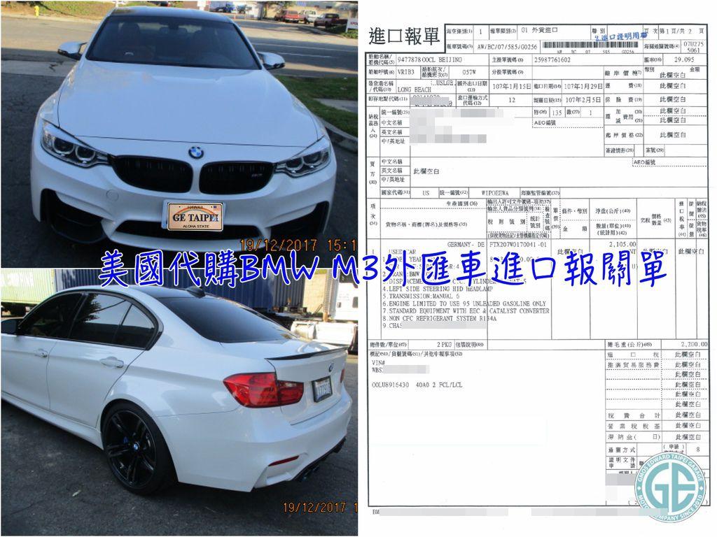上圖是孫小姐美國進口代辦回台灣的BMWF80 M3外匯車進口報關單  該如何計算美國進口外匯車關稅呢?美國進口代辦一台屬於自己的美規BMW M3外匯車吧