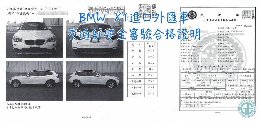 游大哥委託GE台北車庫美國代辦代購進口的BMW X1外匯車,台灣交通部安全審驗合格證明
