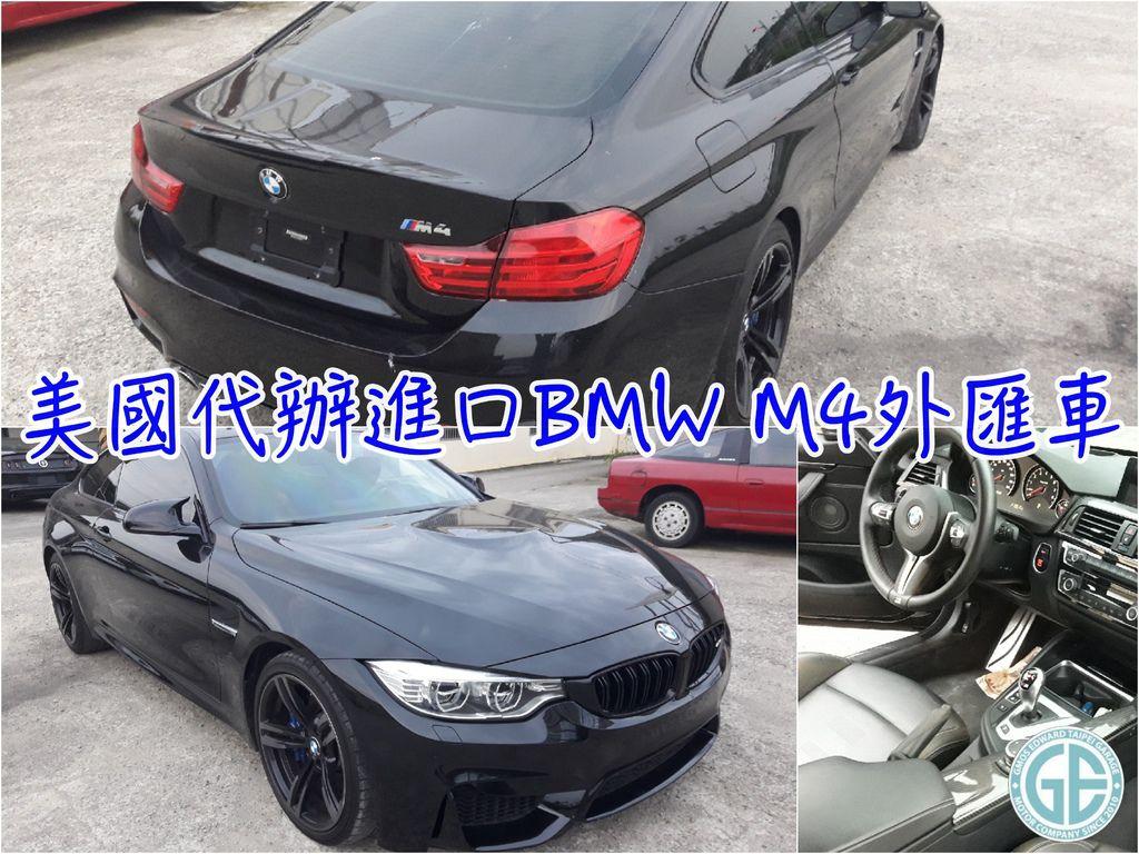 GE台北車庫協助中壢廖兄從美國代辦進口BMW M4外匯車,對美國進口BMW M4外匯車有興趣嗎?想知道如何從美國代辦進口回台灣嗎?