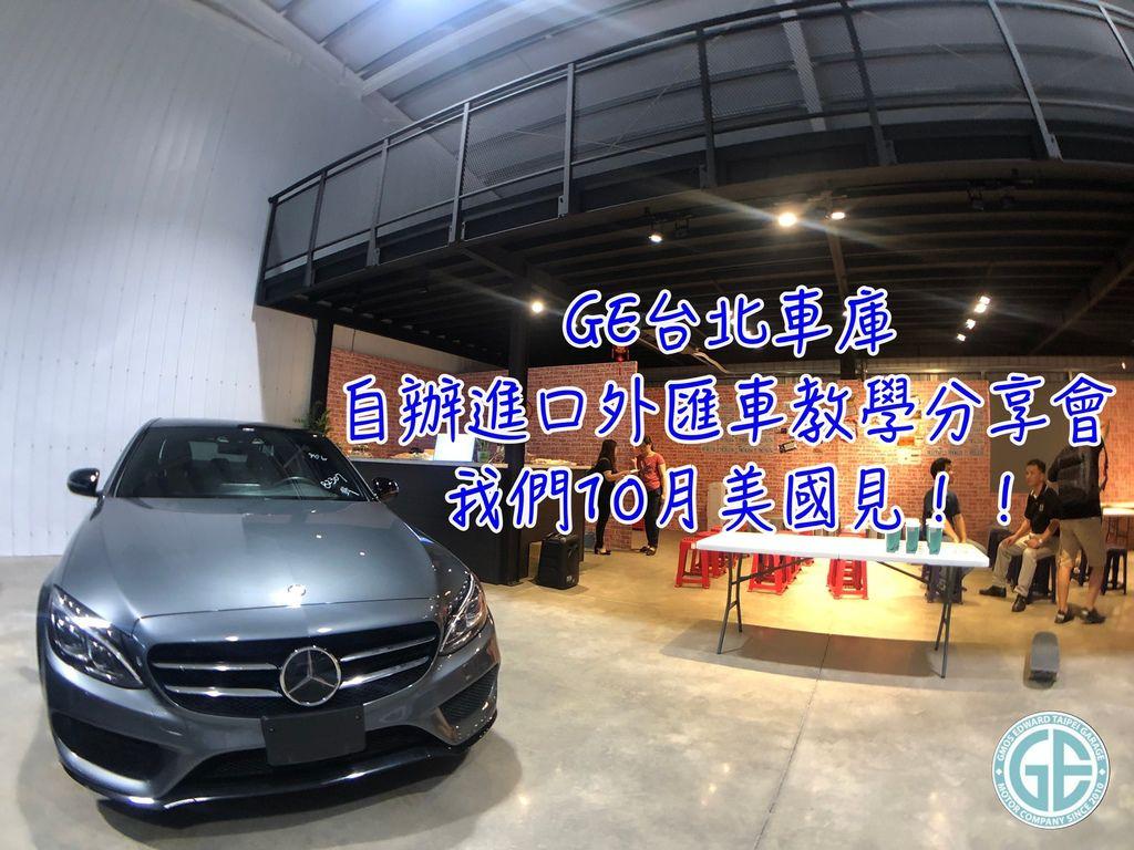美國外匯車代辦進口運回台灣,自辦外匯車進口教學分享會