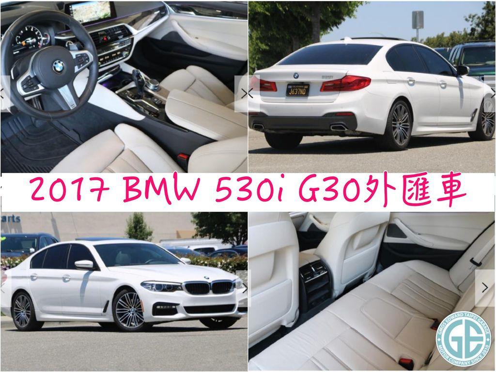 第四台美國進口代辦BMW g30 530i M sport外匯車團購530i $199萬