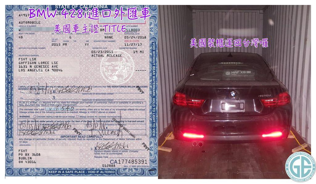 林大哥委託GE台北車庫美國代購進口BMW 428i外匯車美國車主證TITLE,從美國的中古車網站精心挑選符合他預算、配備、顏色的車款
