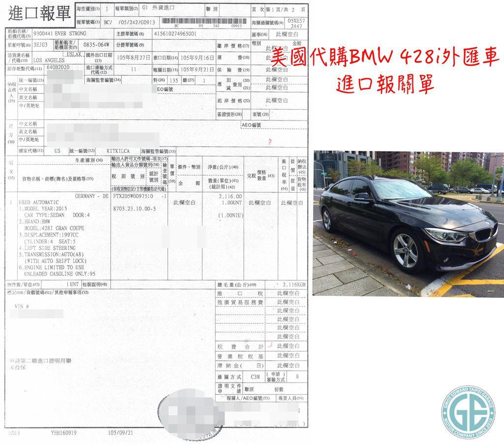 美國BMW 428i進口外匯車進口報關單