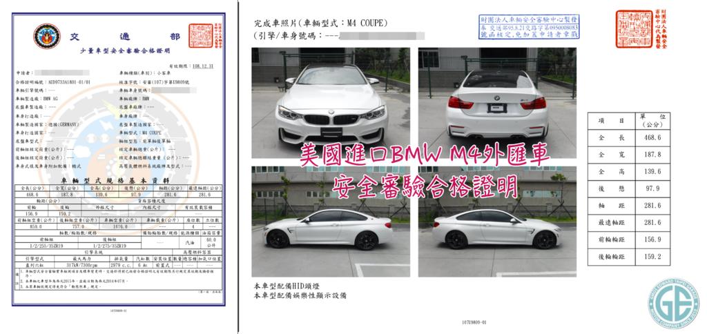 進口代辦外匯車BMW M4交通部安全審驗合格證明,GE台北車庫代辦進口外匯車評價