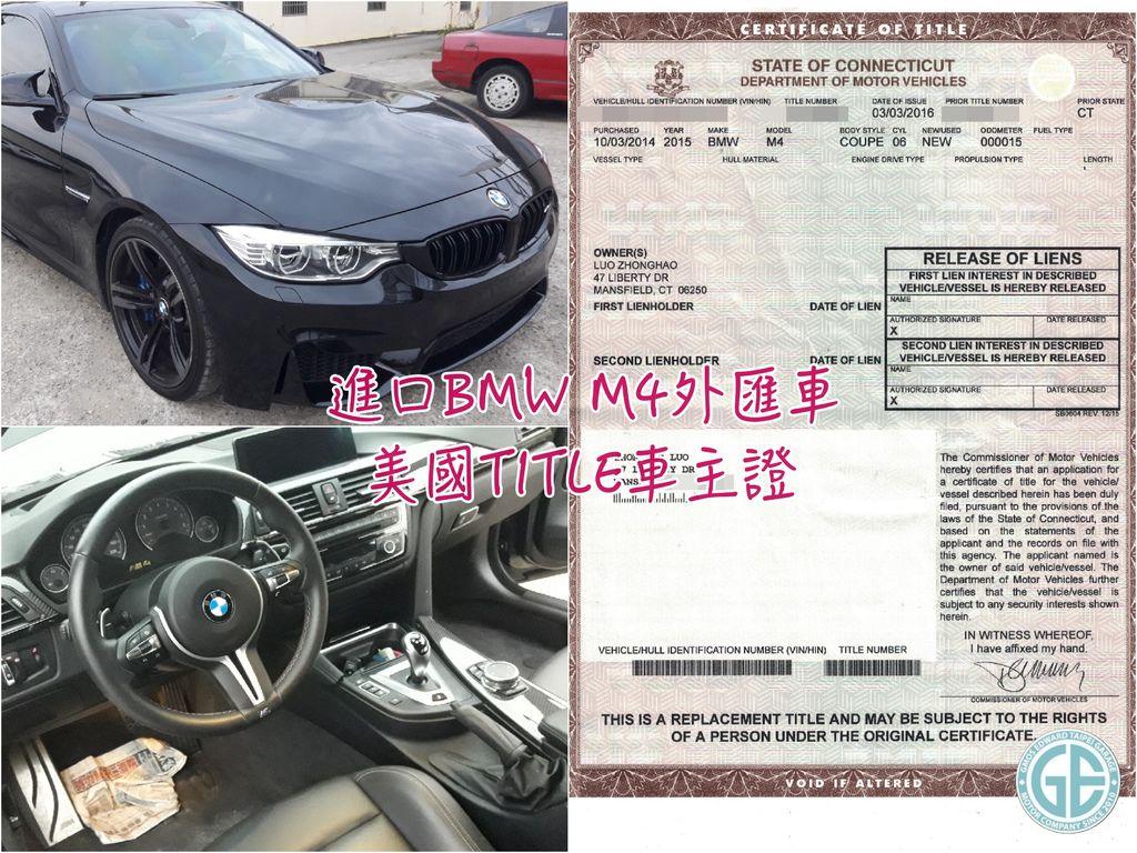 美國進口代購外匯車BMW M4美國TITLE文件很重要,美國出口台灣進口報關都需要使用