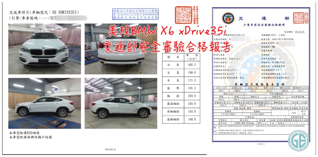 代購回台灣美規BMW X6交通部安全審驗合格證明,美國運車回台灣,要上路領牌需要通過ARTC車測中心檢測,GE台北車庫提供代辦驗車服務