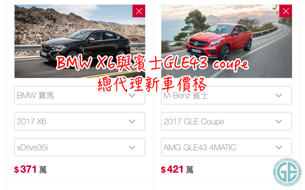 2017BMW X6與BENZGLE45 coupe總代理新車價格,美國代辦進口外匯車價格歡迎聯絡新竹GE台北車庫詢問,GE台北車庫外匯車商推薦