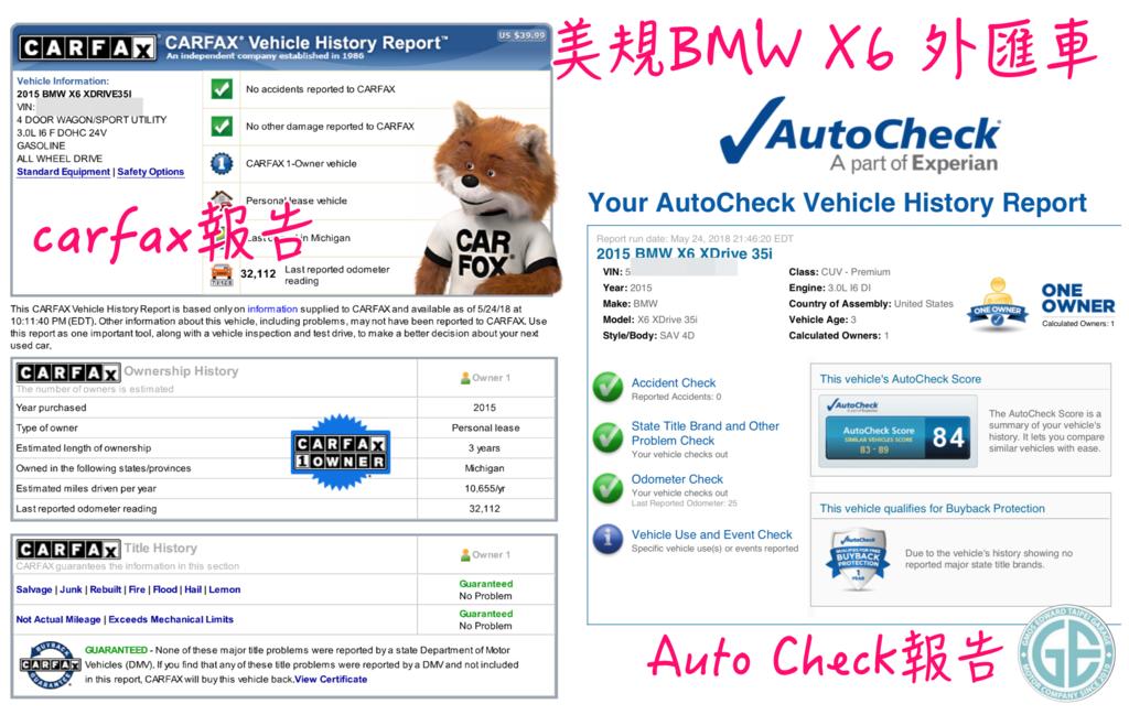 代辦進口BMW X6外匯車美國carfax及AutoCheck報告,美國代購外匯車前一定要看的報告