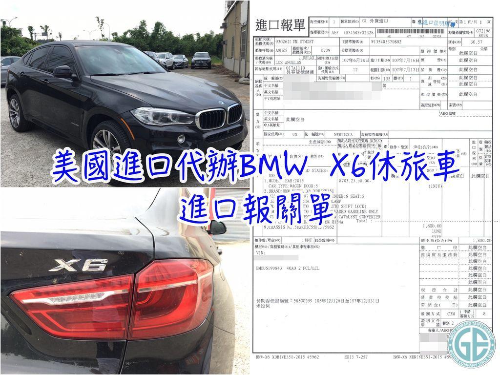 美國代購BMW X6外匯車進口報關單,關稅如何計算?歡迎聯絡新竹GE台北車庫進口外匯車商