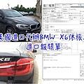 X6報關單文章.jpg