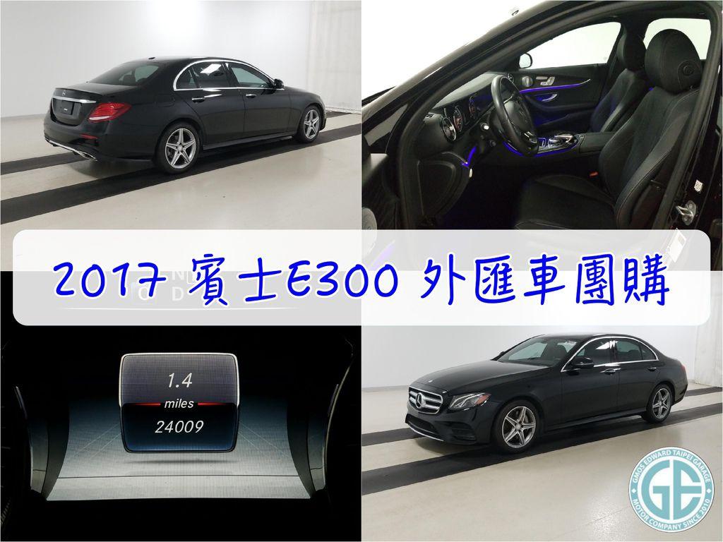 美國進口外匯車BENZ E300 AMG團購價格$189萬