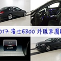 e300團購第二台文章.jpg