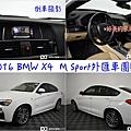 2016 BMW X4 外匯車團購第二台文章.jpg