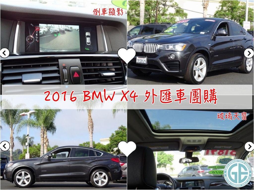 2016 BMW X4 第一台團購文章.jpg