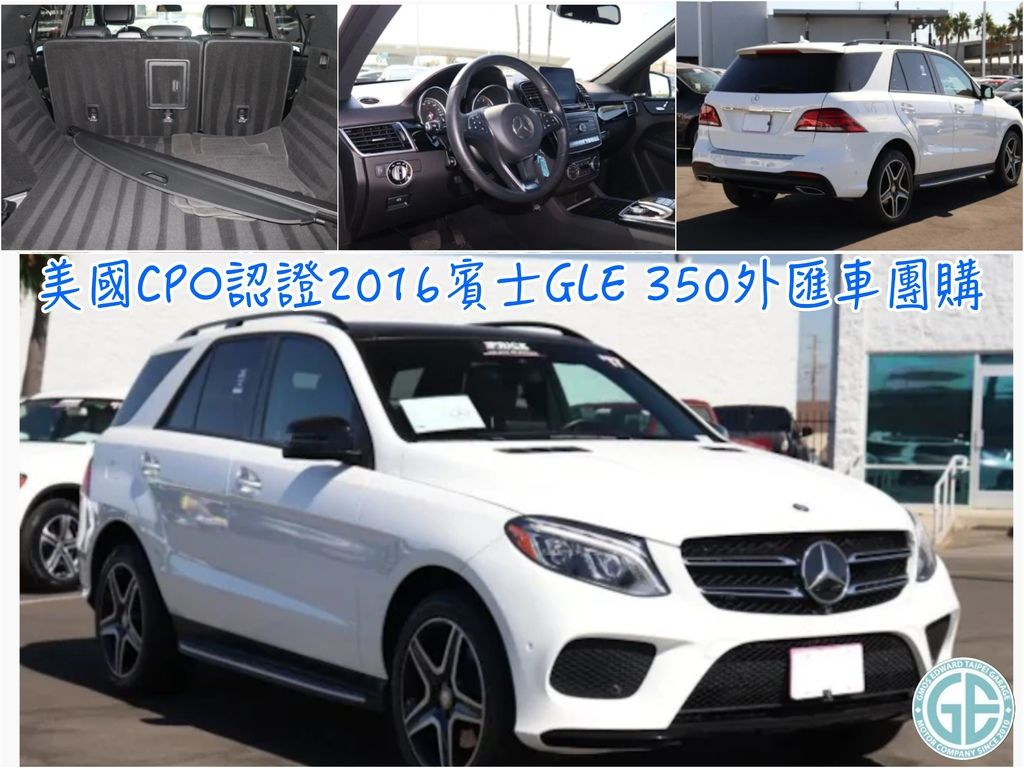 GLE350團購第三台文章.jpg
