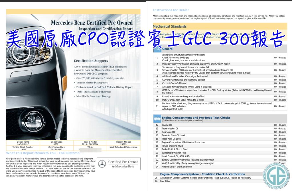 glc300 cpo報告.原廠檢驗了百項以上的嚴苛檢驗後進行耗材汰換、磨損零件更新,最後工程師使用檢測設備與親身路試後確認符合原廠標準的車輛。