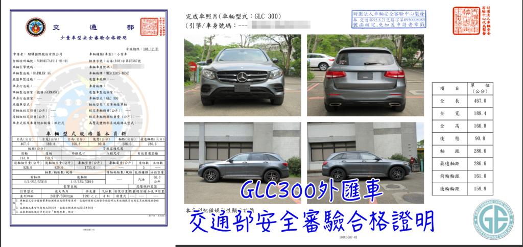 美國代辦進口的賓士GLC300外匯車安全審驗合格證明
