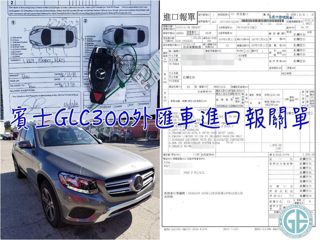美國代辦賓士GLC300外匯車進口關稅如何計算?美規GLC300外匯車進口代辦價格