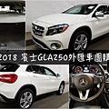 GLA250團購白色文章.jpg