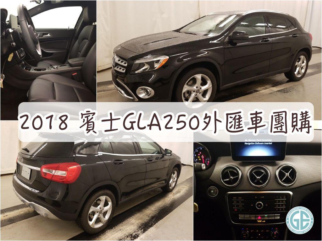 第一台:美國進口賓士GLA250外匯車團購 18/04出廠 里程數:6300英哩 黑色  選配:支援Apple carplay、倒車顯影、盲點偵測