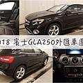 GLA250團購黑色文章.jpg
