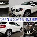 GLA250團購白色123.jpg