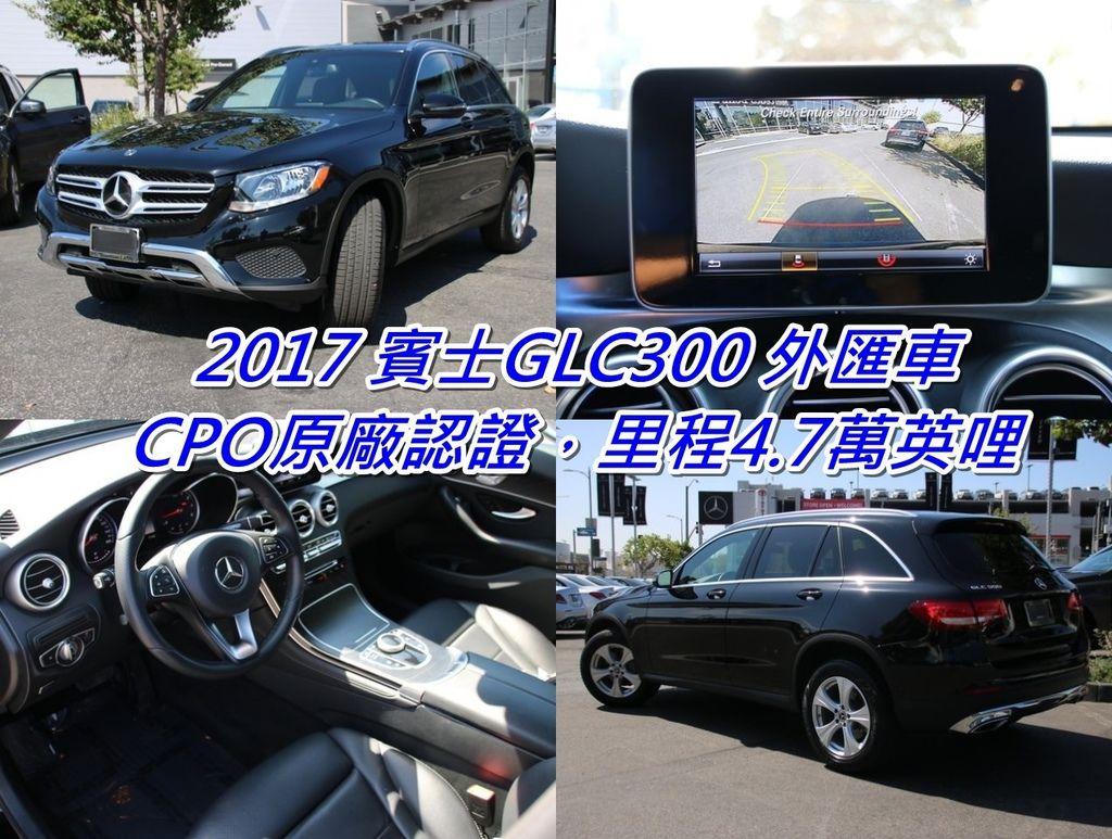 2017 賓士GLC300.jpg