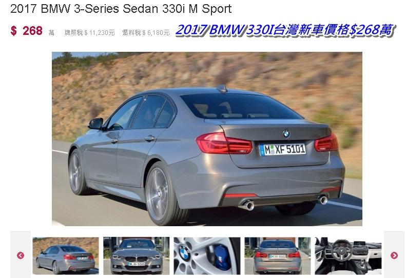 2017 BMW 330I 台灣新車價格.jpg